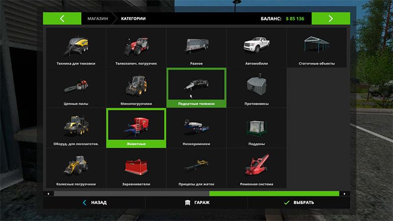 Farming Simulator 17 - покупка техники