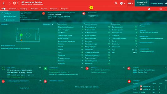 Football-manager-2017-srrd-screenshot-002