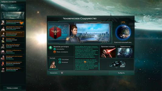 Stellaris-srrd-screenshot-001