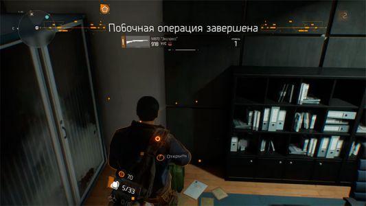The-division-srrd-screenshot-001