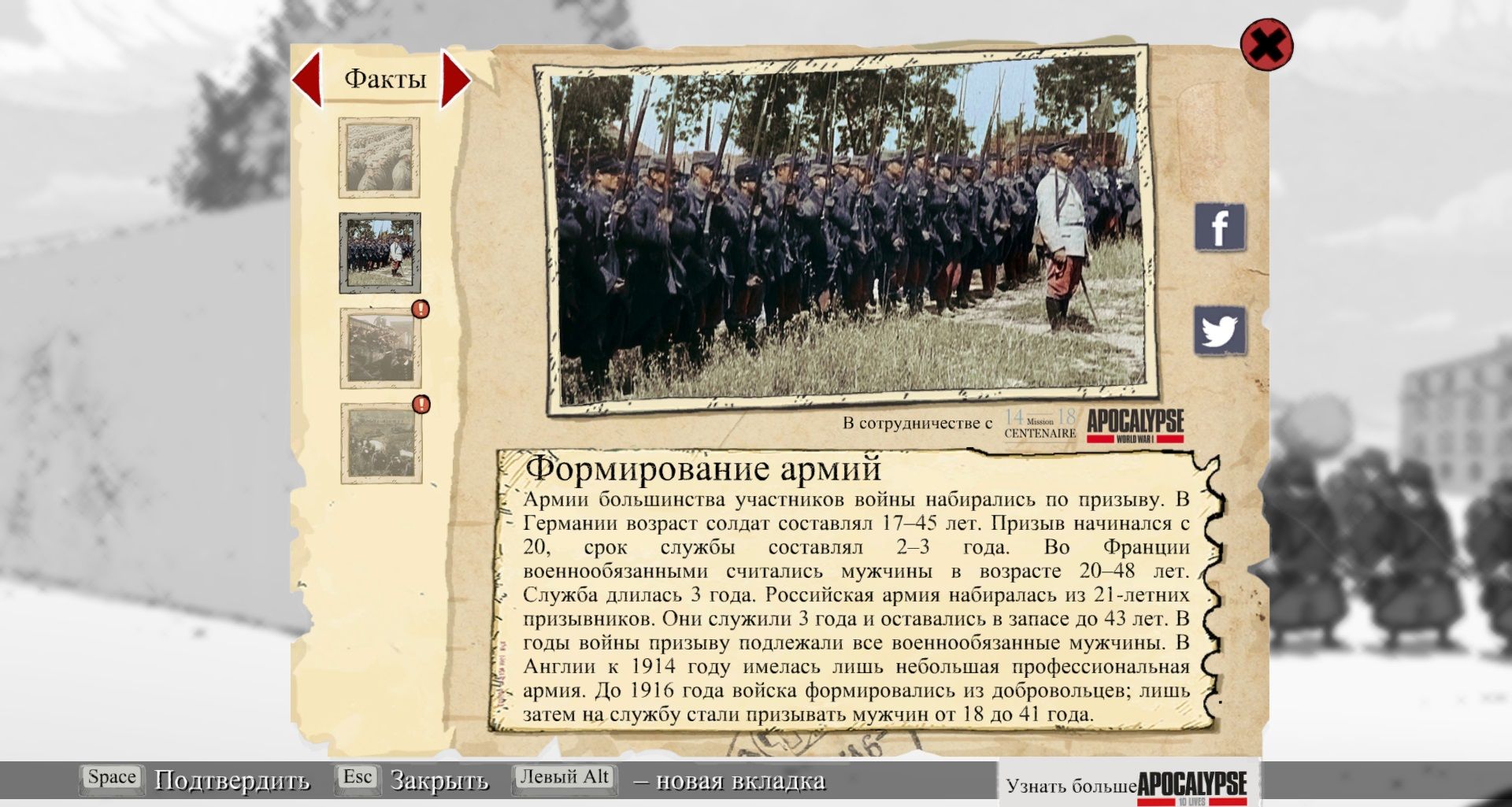 710695-valiant-hearts-the-great-war-windows-screenshot-one-of-historical