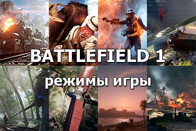 Battlefield 1 - режимы игры