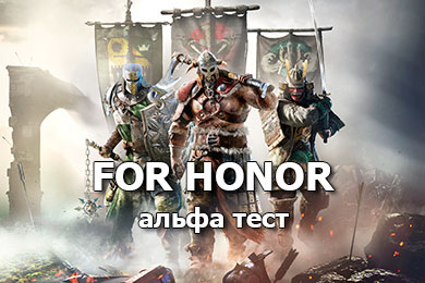 For Honor - альфа тест