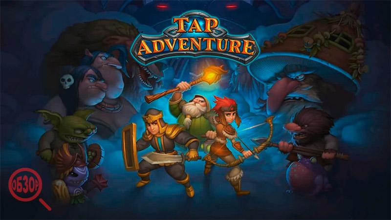 Tap Adventure: Time Travel – обзор занятного кликера