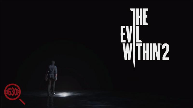The Evil Within 2 – обзор продолжения отличного хоррора