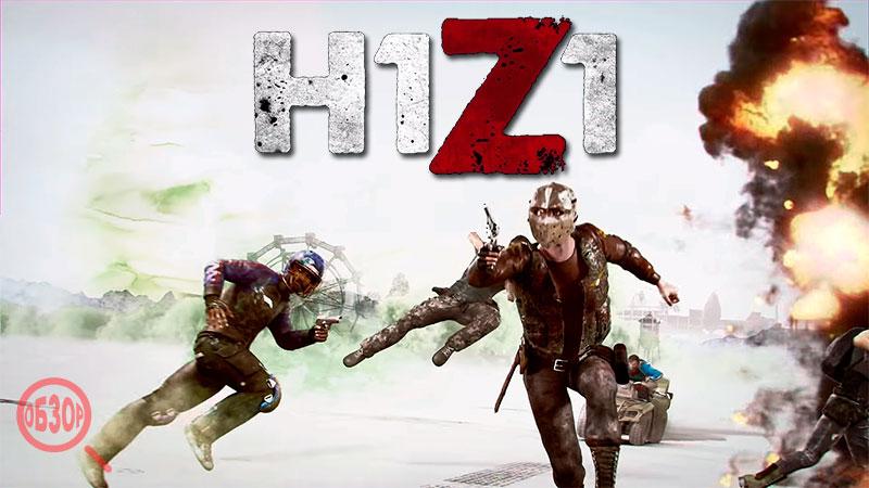Обзор игры H1Z1: King of the Kill