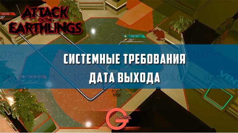 Attack of the Earthlings – системные требования, дата выхода