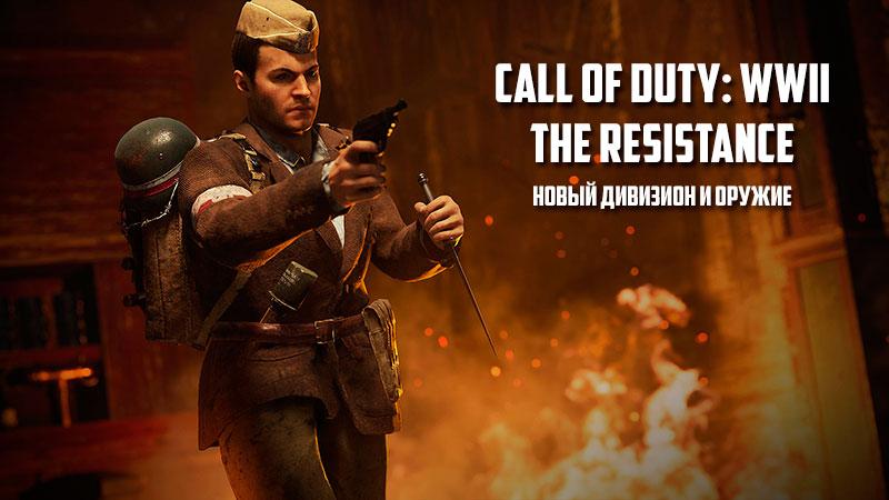 Добро пожаловать в Сопротивление Call of Duty: WWII