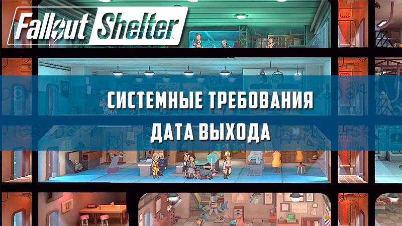 Fallout Shelter – системные требования, дата выхода