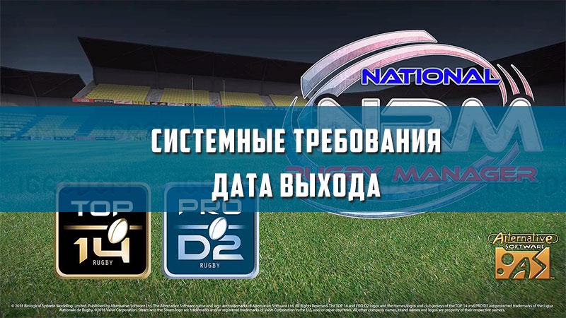 National Rugby Manager – системные требования, дата выхода