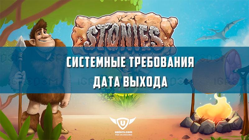Stonies – системные требования, дата выхода