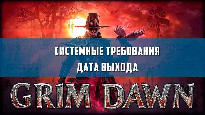 Grim Dawn – системные требования, дата выхода