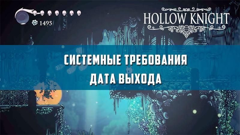 Hollow Knight – системные требования, дата выхода
