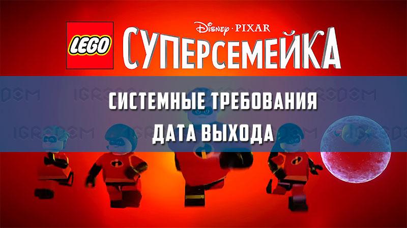 LEGO The Incredibles – дата выхода, системные требования