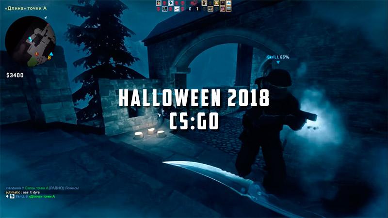 Готовимся к Хэллоуину с самым мрачным обновлением CS:GO